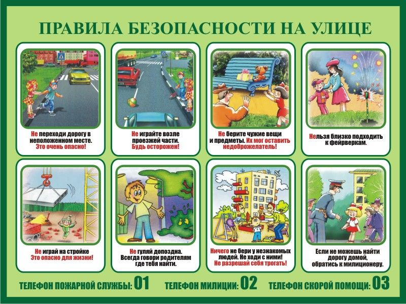 картинки с правилами поведения на улице испытывал ранее жуткие