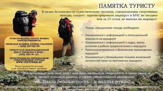 registraciya_turisticheskikh_grupp_pam