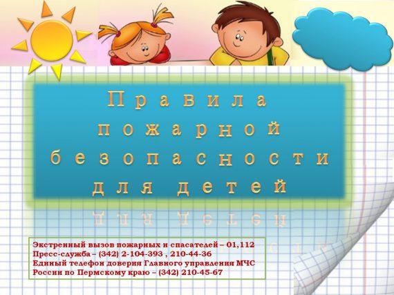 pozharnaya_bezopasnost_deti_1