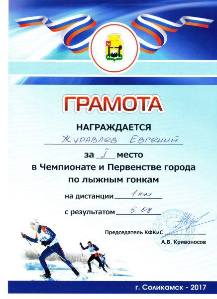 Журавлев1