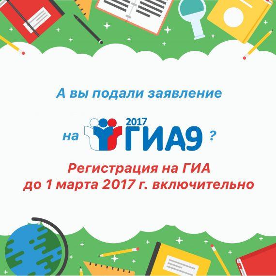 гиа-9 регистрация