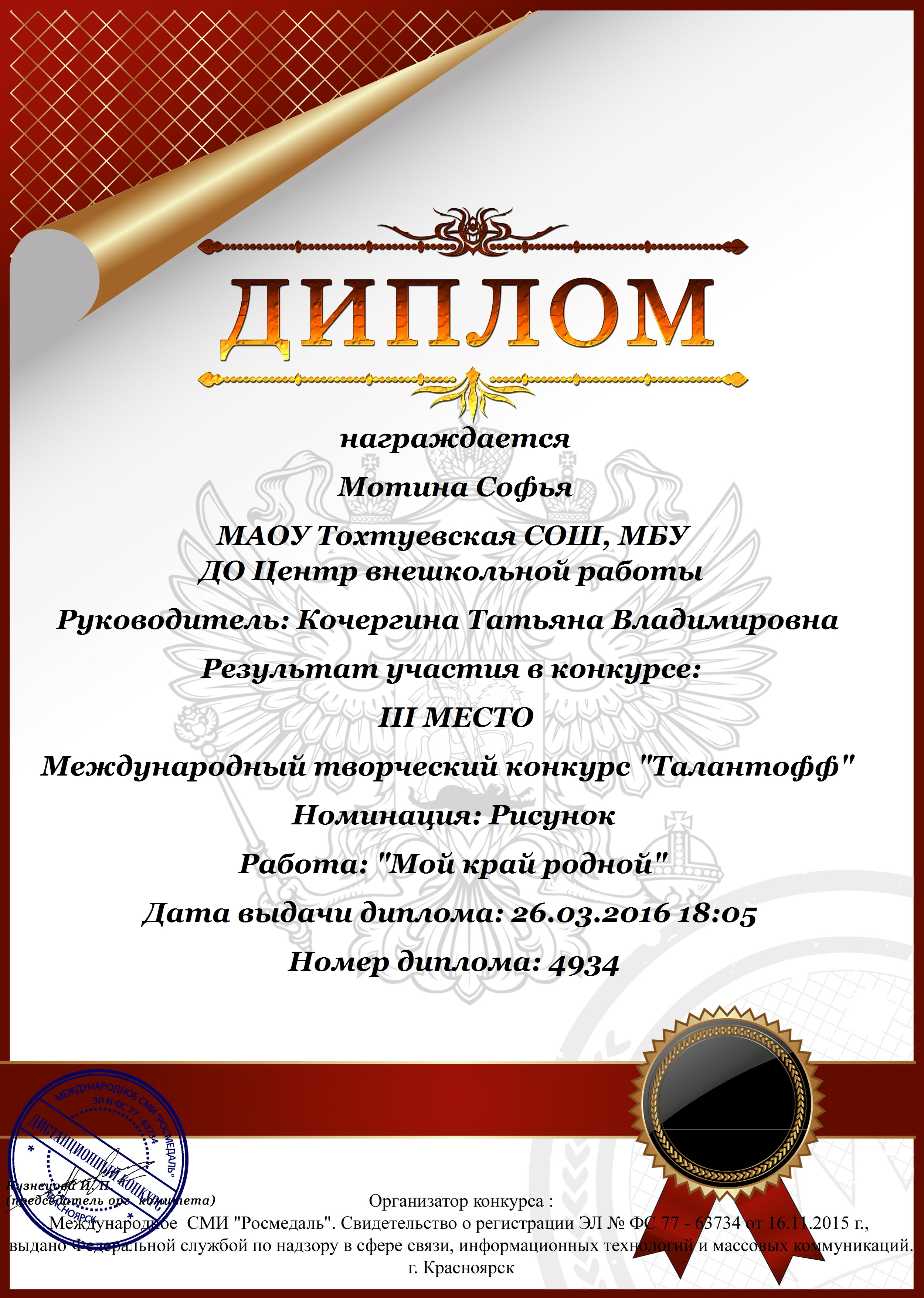 Лауреат конкурса им сафонова